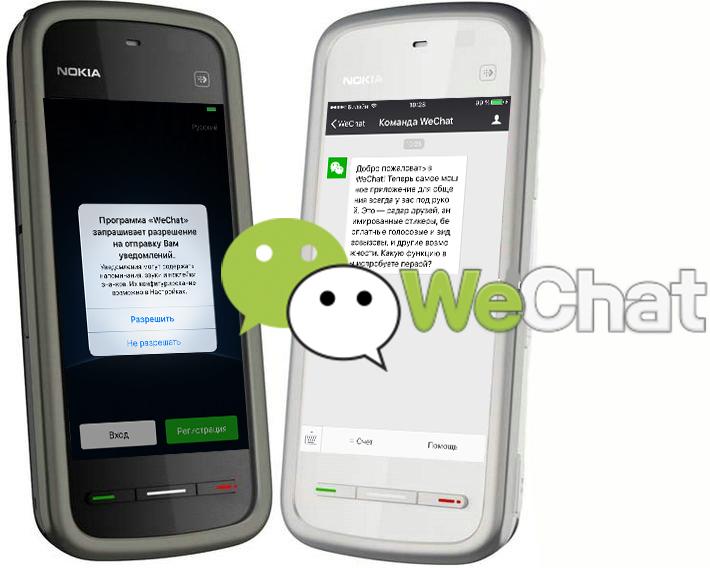 wechat-dlya-nokia-s-sensornym-ekranom