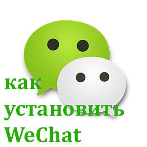 kak-ustanovit-wechat