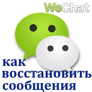 mozhno-li-vosstanovit-soobshheniya-v-wechat