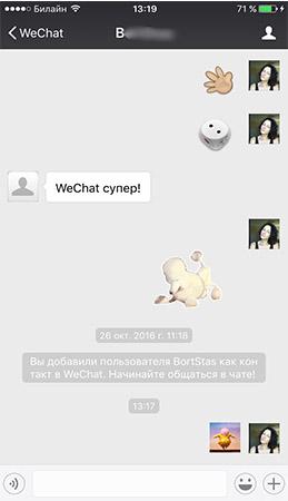 kak-zagruzit-svoi-gif-animacii-v-wechat