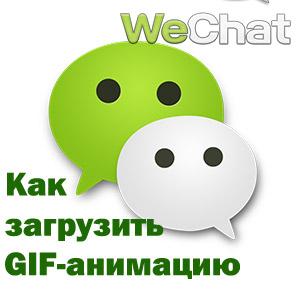 kak-zagruzit-svoi-gif-izobrazheniya-v-wechat
