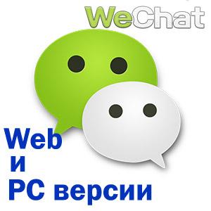 web-wechat-i-pc-versiya-wechat