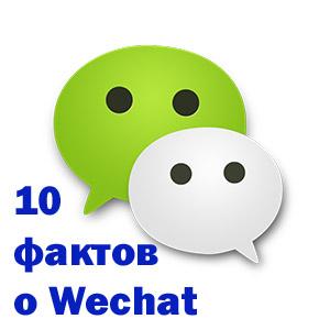 10-interesnyx-faktov-o-messendzhere-wechat
